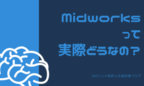 midworks 評判